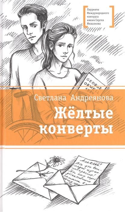 спальные конверты Андреянова С. Желтые конверты