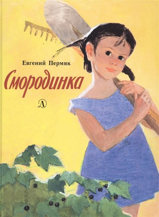 Пермяк Е. Смородинка Рассказы и сказки