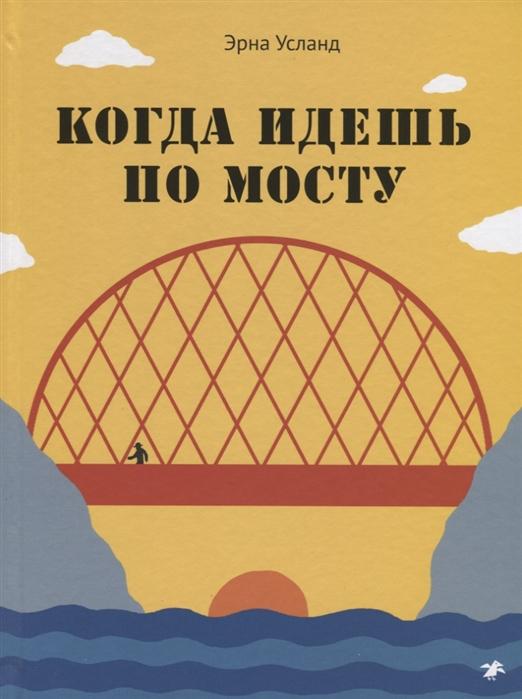 Усланд Э. Когда идешь по мосту определите допустимую массу m автомобиля для проезда по вогнутому мосту