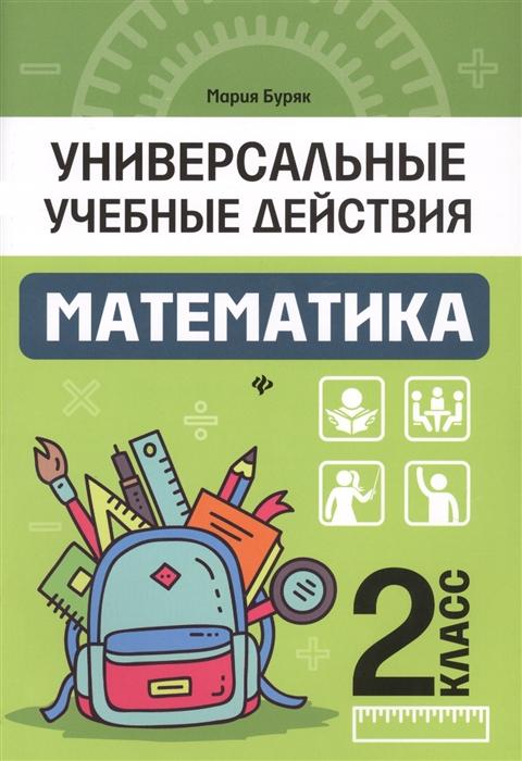 Буряк М. Математика 2 класс буряк м карышева е чтение с увлечением 1 класс интегрированный образовательный курс cd