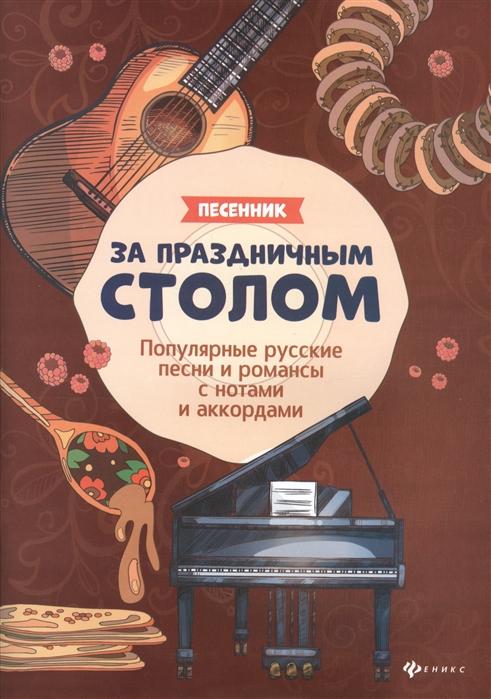 Павленко Б. (сост.) За праздничным столом Песенник Популярные русские песни и романсы с нотами и аккордами недорого