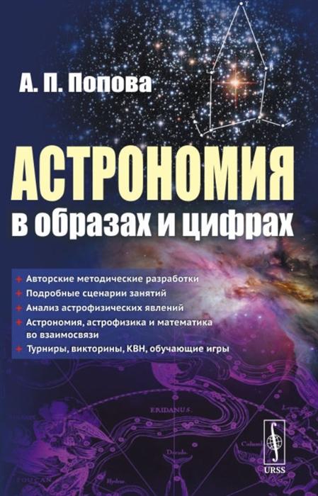 Попова А. Астрономия в образах и цифрах