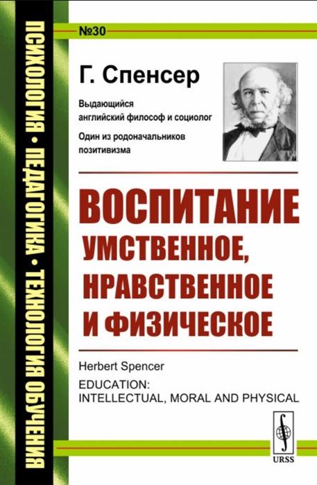 Спенсер Г. Воспитание умственное нравственное и физическое адаптивное и физическое воспитание и спорт