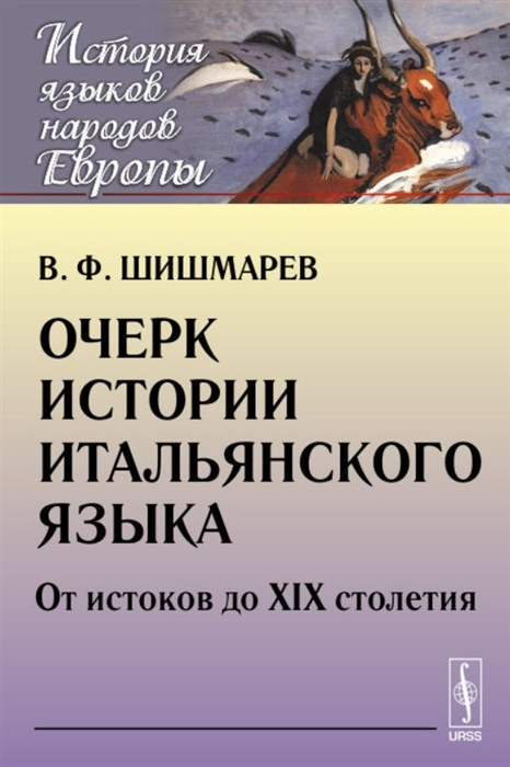 Шишмарев В. Очерк истории итальянского языка От истоков до XIX столетия
