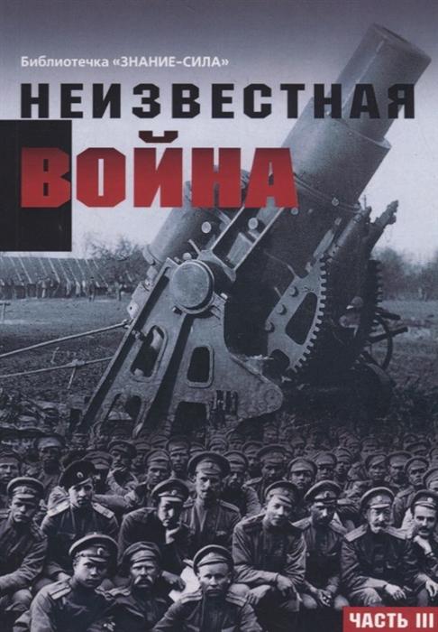 Харичев И. (отв.ред.) Неизвестная война Правда о Первой мировой Часть III цены