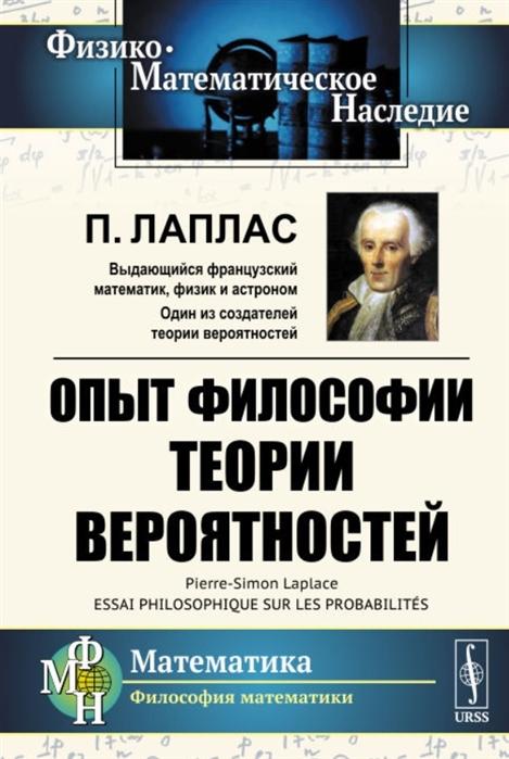 Лаплас П. Опыт философии теории вероятностей