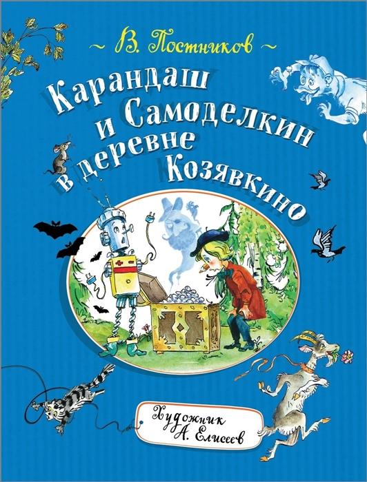 Постников В. Карандаш и Самоделкин в деревне Козявкино