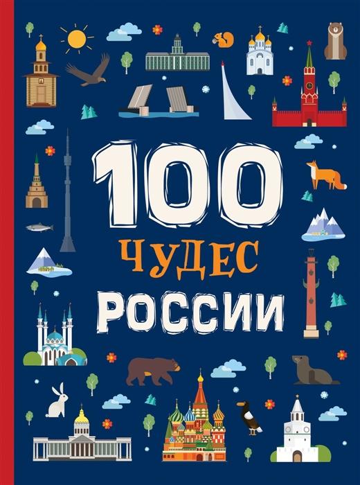 Клюшник Л. 100 Чудес России клюшник л ред чудеса света