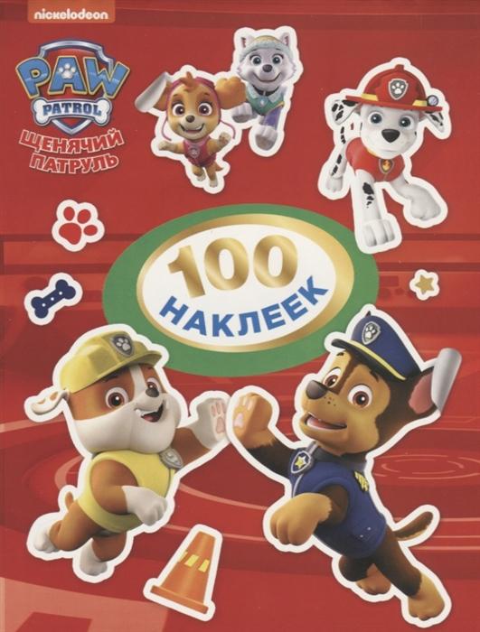 Фото - Новикова Е. (ред.) Щенячий патруль 100 наклеек новикова е ред щенячий патруль 100 наклеек