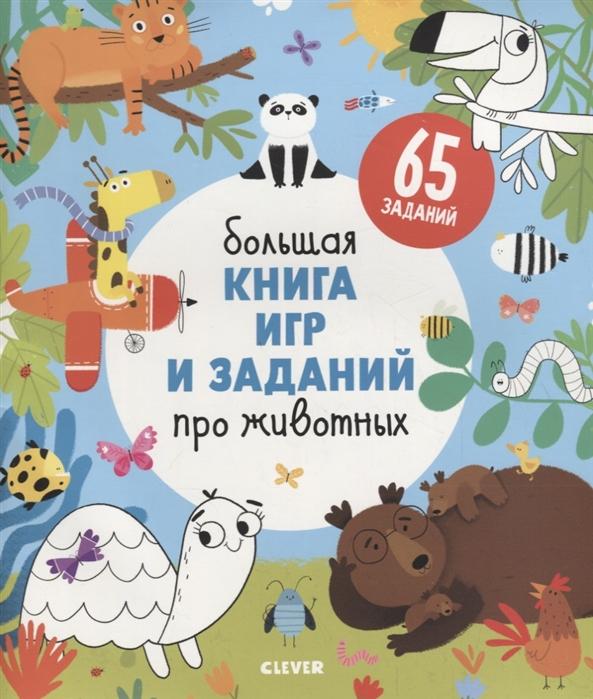 Попова Е., Рами Л. Большая книга игр и заданий про животных ирина попова большая книга для мам