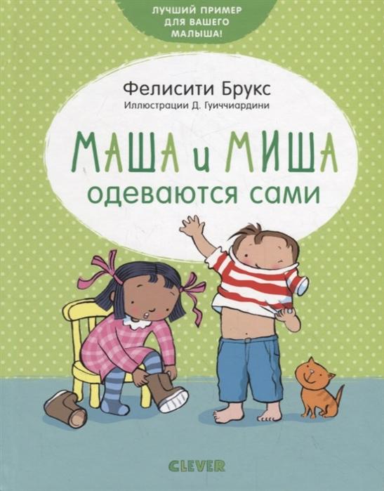 Брукс Ф. Маша и Миша одеваются сами брукс ф маша и миша пора спать