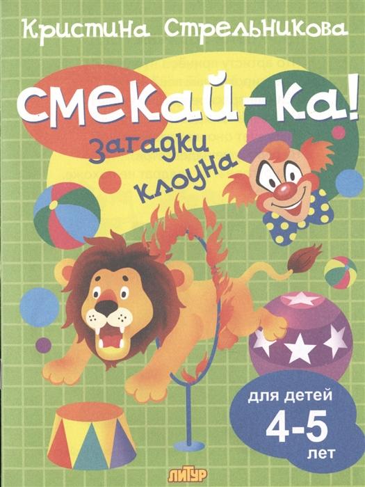 Купить Смекай-ка Загадки клоуна для детей 4-5 лет, Литур, Головоломки. Кроссворды. Загадки