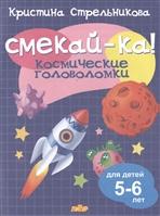 Смекай-ка! Космические головоломки для детей 5-6 лет