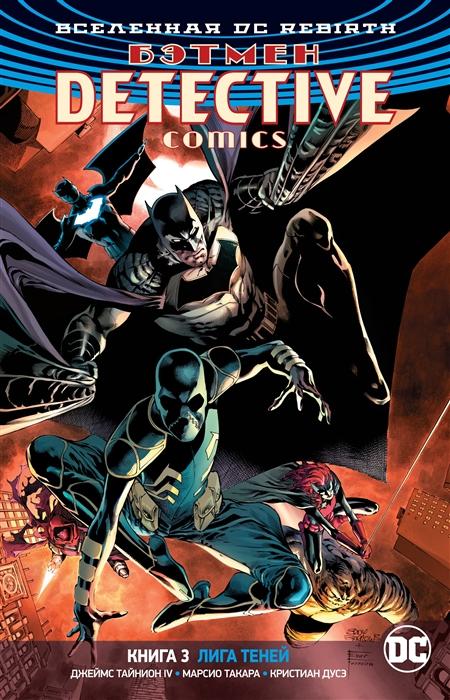 Тайнион IV Дж. Вселенная DC Rebirth Бэтмен Detective Comics Книга 3 Лига Теней
