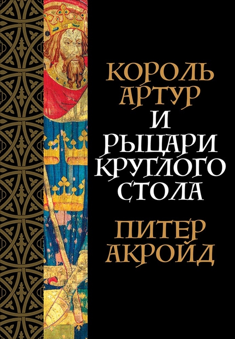 Акройд П. Король Артур и рыцари Круглого стола