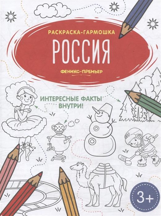 Гутор Н. (худ.) Россия Книжка-раскраска гутор н худ в мире игрушек книжка раскраска