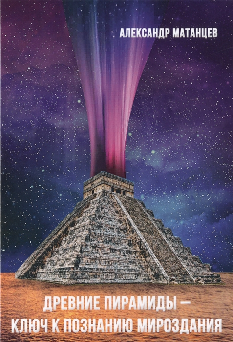 Матанцев А. Древние пирамиды - ключ к познанию мироздания ключ thule 122
