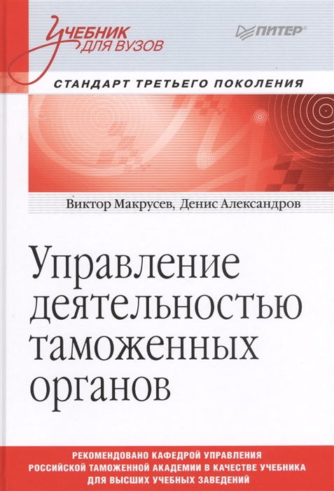 Макрусев В., Александров Д. Управление деятельностью таможенных органов Учебник для вузов Стандарт третьего поколения