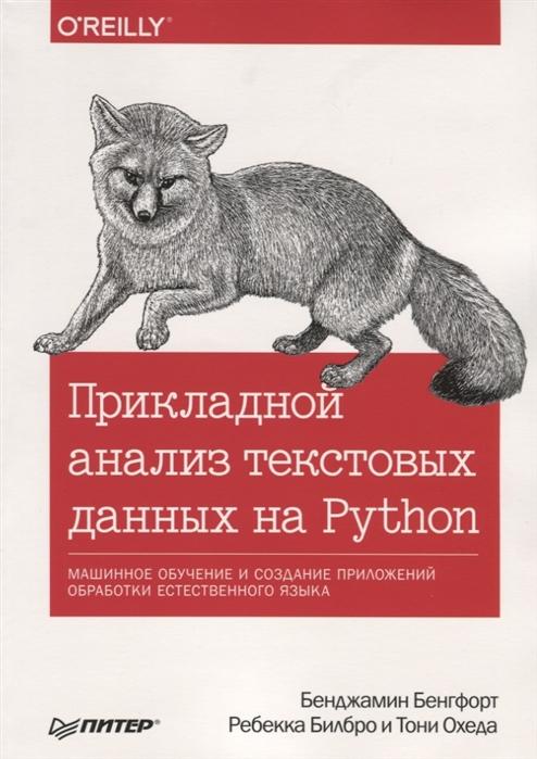 Бенгфорт Б., Билбро Р., Охеда Т. Прикладной анализ текстовых данных на Python Машинное обучение и создание приложений обработки естественного языка недорого