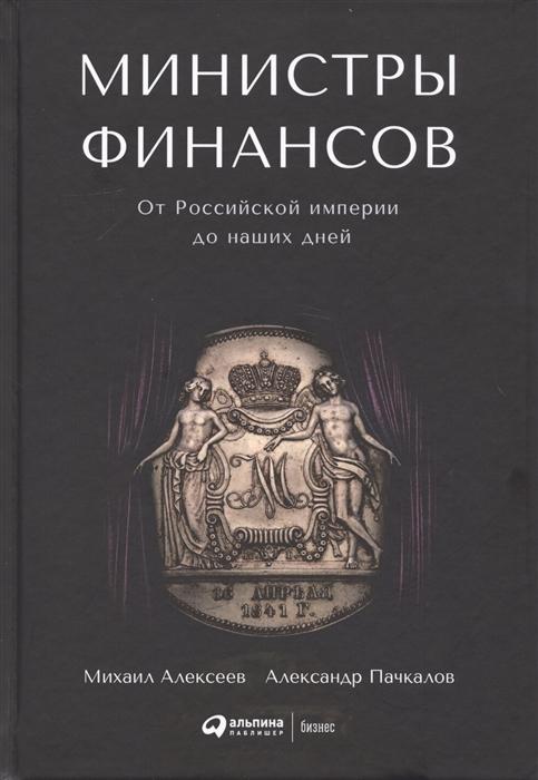 цены Алексеев М., Пачкалов А. Министры финансов От Российской империи до наших дней
