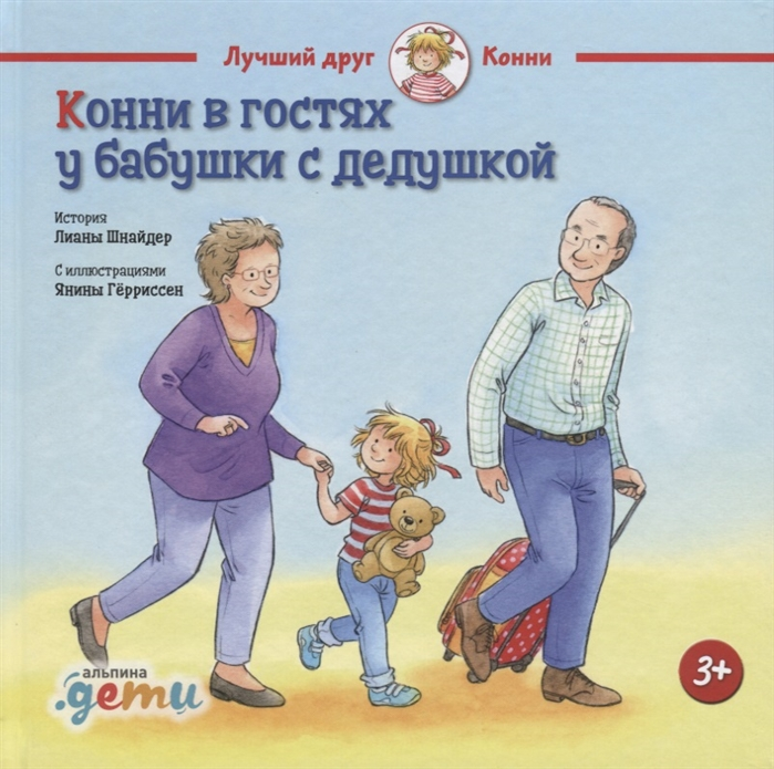 Шнайдер Л. Конни в гостях у бабушки с дедушкой