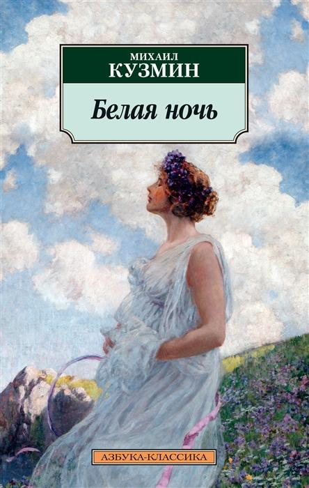 Кузмин М. Белая ночь м кузмин м кузмин избранные произведения