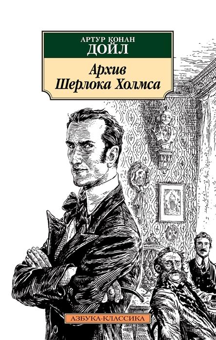Дойл А. Архив Шерлока Холмса