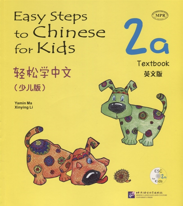 Yamin Ma Easy Steps to Chinese for kids 2A - SB CD Легкие Шаги к Китайскому для детей Часть 2A - Учебник с CD на китайском и английском языках chinese made easy for kids textbook 3 german edition simplified chinese version by yamin ma chinese study book for children