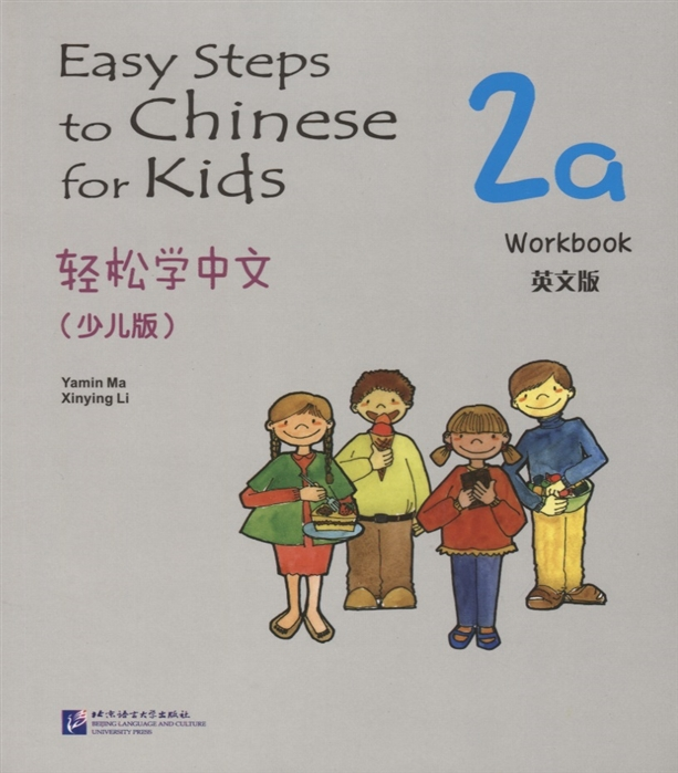 Yamin Ma Easy Steps to Chinese for kids 2A - WB Легкие Шаги к Китайскому для детей Часть 2A - Рабочая тетрадь на китайском и английском языках chinese made easy for kids textbook 3 german edition simplified chinese version by yamin ma chinese study book for children