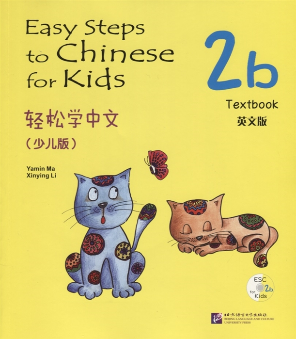 Yamin Ma Easy Steps to Chinese for kids 2B - SB CD Легкие Шаги к Китайскому для детей Часть 2B - Учебник с CD на китайском и английском языках chinese made easy for kids textbook 3 german edition simplified chinese version by yamin ma chinese study book for children