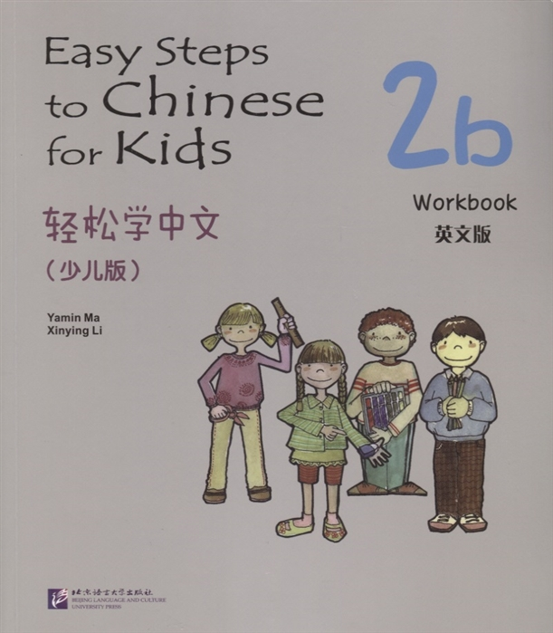 Yamin Ma Easy Steps to Chinese for kids 2B - WB Легкие Шаги к Китайскому для детей Часть 2B - Рабочая тетрадь на китайском и английском языках chinese made easy for kids textbook 2 german edition simplified chinese version by yamin ma chinese study book for children