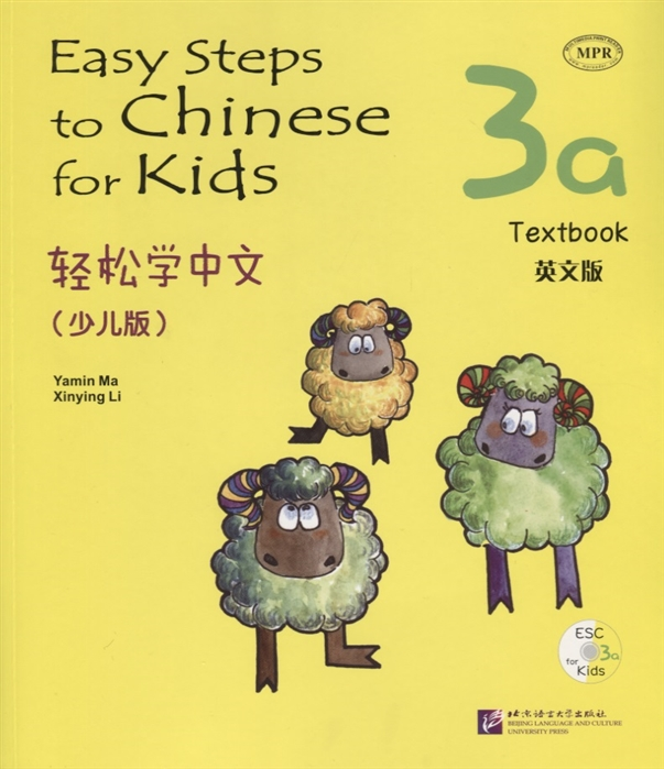 Yamin Ma Easy Steps to Chinese for kids 3A - SB CD Легкие Шаги к Китайскому для детей Часть 3A - Учебник с CD на китайском и английском языках chinese made easy for kids textbook 3 german edition simplified chinese version by yamin ma chinese study book for children