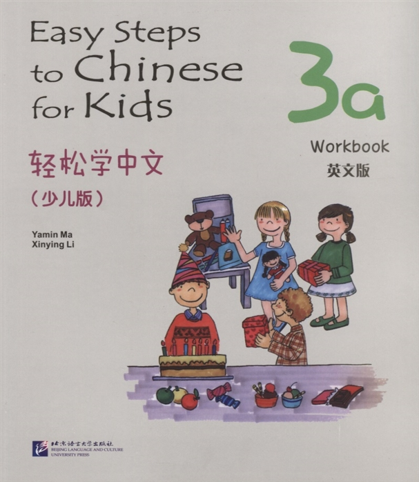 Yamin Ma Easy Steps to Chinese for kids 3A - WB Легкие Шаги к Китайскому для детей Часть 3A - Рабочая тетрадь на китайском и английском языках chinese made easy for kids textbook 3 german edition simplified chinese version by yamin ma chinese study book for children