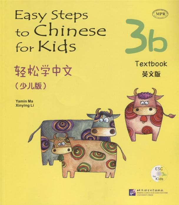 Yamin Ma Easy Steps to Chinese for kids 3B - SB CD Легкие Шаги к Китайскому для детей Часть 3B - Учебник с CD на китайском и английском языках ma y easy steps to chinese for kids textbook 1b сd