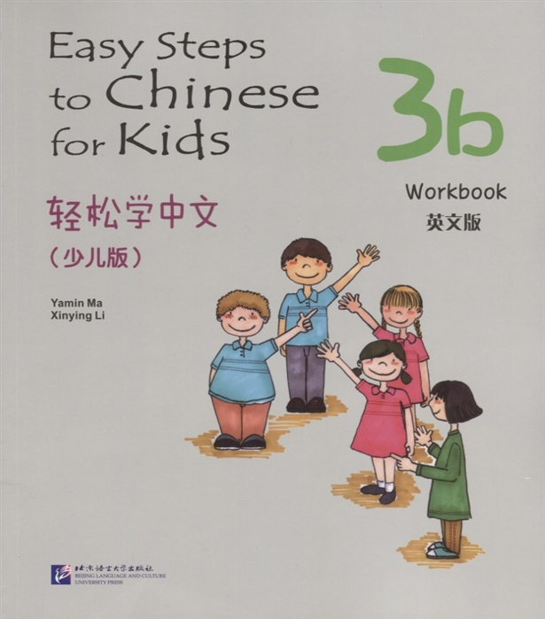 Yamin Ma Easy Steps to Chinese for kids 3B - WB Легкие Шаги к Китайскому для детей Часть 3B - Рабочая тетрадь на китайском и английском языках chinese made easy for kids textbook 3 german edition simplified chinese version by yamin ma chinese study book for children