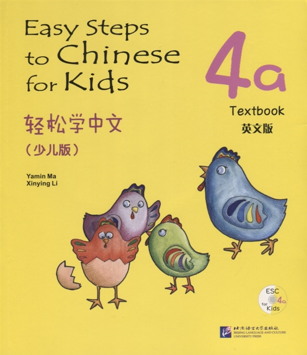 Yamin Ma Easy Steps to Chinese for kids 4A - SB CD Легкие Шаги к Китайскому для детей Часть 4A - Учебник с CD на китайском и английском языках chinese made easy for kids textbook 3 german edition simplified chinese version by yamin ma chinese study book for children