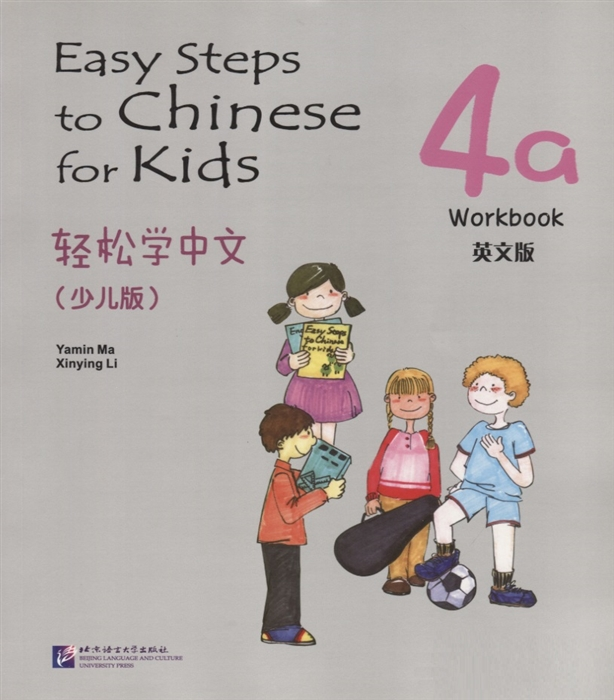 Yamin Ma Easy Steps to Chinese for kids 4A - WB Легкие Шаги к Китайскому для детей Часть 4A - Рабочая тетрадь на китайском и английском языках chinese made easy for kids textbook 3 german edition simplified chinese version by yamin ma chinese study book for children