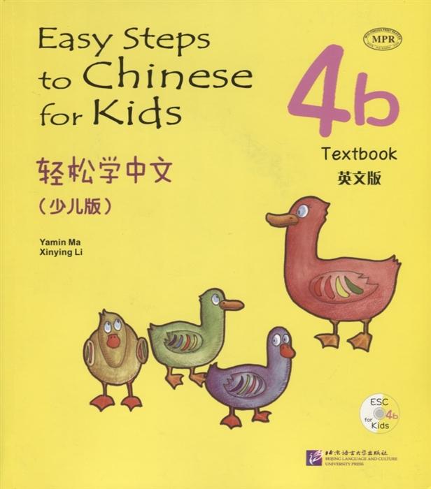 Yamin Ma Easy Steps to Chinese for kids 4B - SB CD Легкие Шаги к Китайскому для детей Часть 4B - Учебник с CD на китайском и английском языках цена