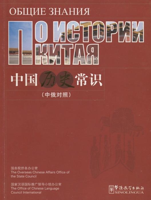лю шичжун история китайской живописи на русском и китайском языках Общие знания по истории Китая на русском и китайском языках