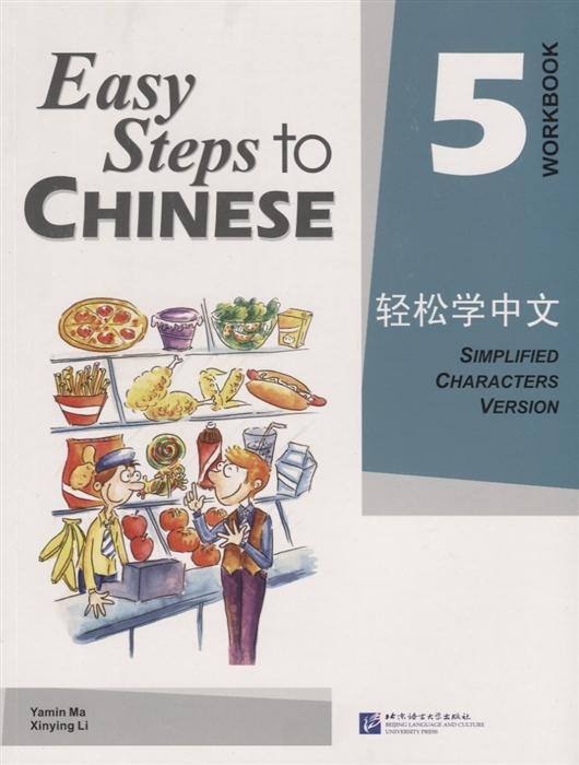 Yamin Ma Easy Steps to Chinese 5 - WB Легкие Шаги к Китайскому Часть 5 - Рабочая тетрадь на китайском и английском языках