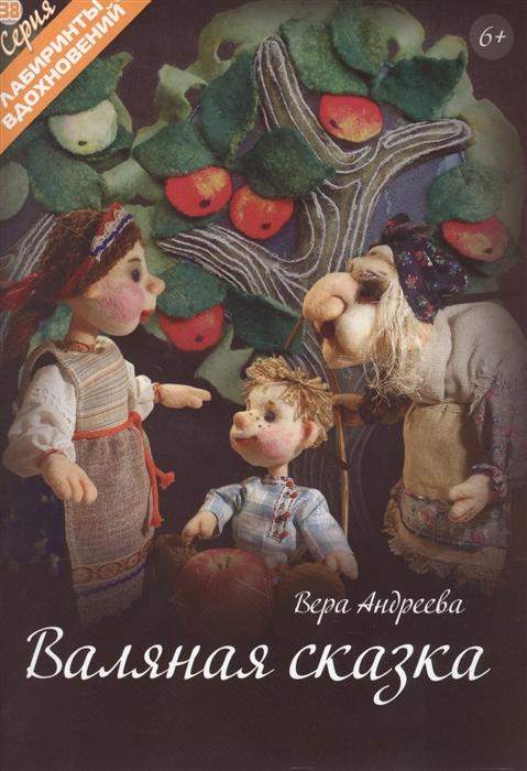 Андреева В. Валяная сказка