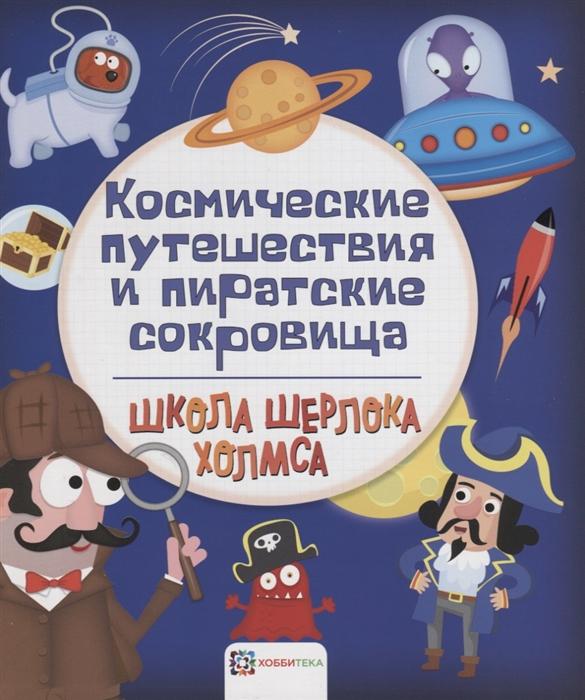 Яковлева О. (ред.) Космические путешествия и пиратские сокровища
