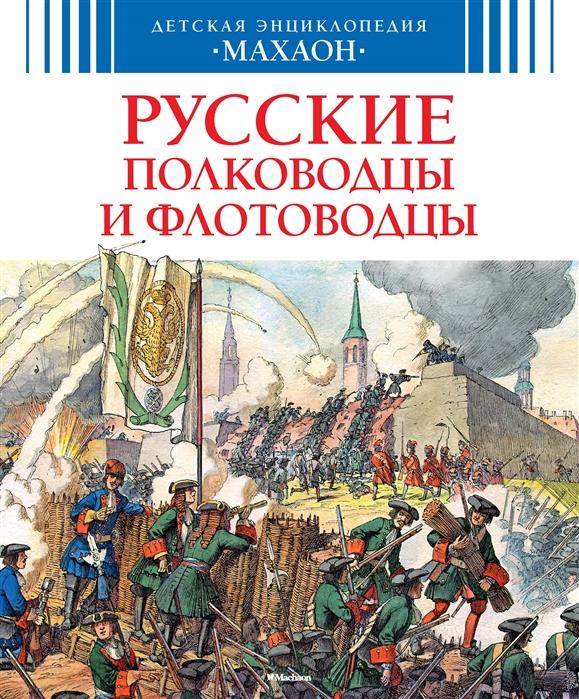 Малов В. Русские полководцы и флотоводцы цена в Москве и Питере