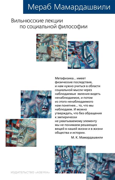 цена на Мамардашвили М. Вильнюсские лекции по социальной философии