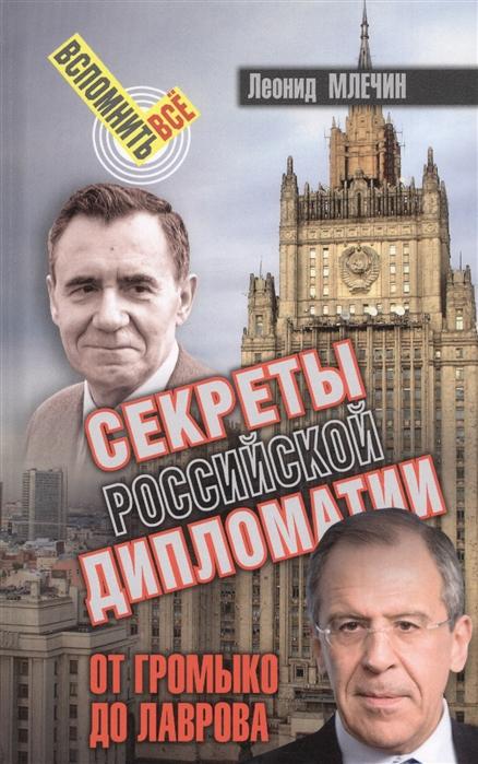 Млечин Л. Секреты Российской дипломатии От Громыко до Лаврова юлия лаврова от блондинки про