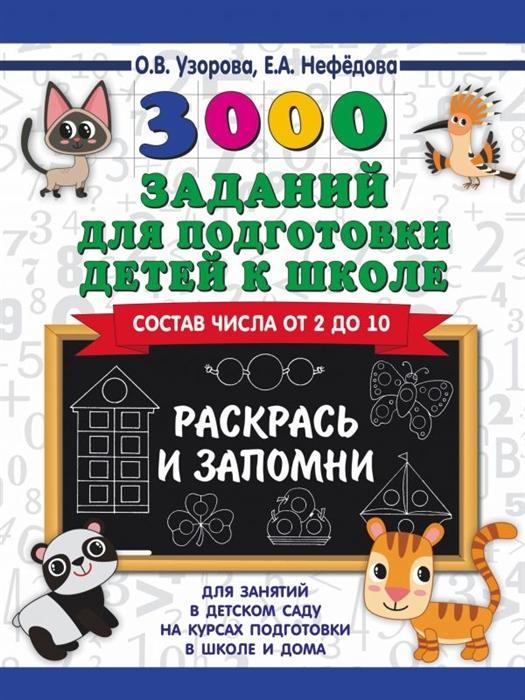 все цены на Узорова О., Нефедова Е. 3000 заданий для подготовки детей к школе Раскрась и запомни онлайн