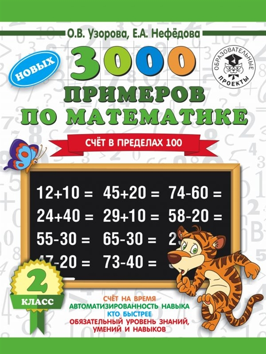 Узорова О., Нефедова Е. 3000 примеров по математике 2 класс Счет в пределах 100