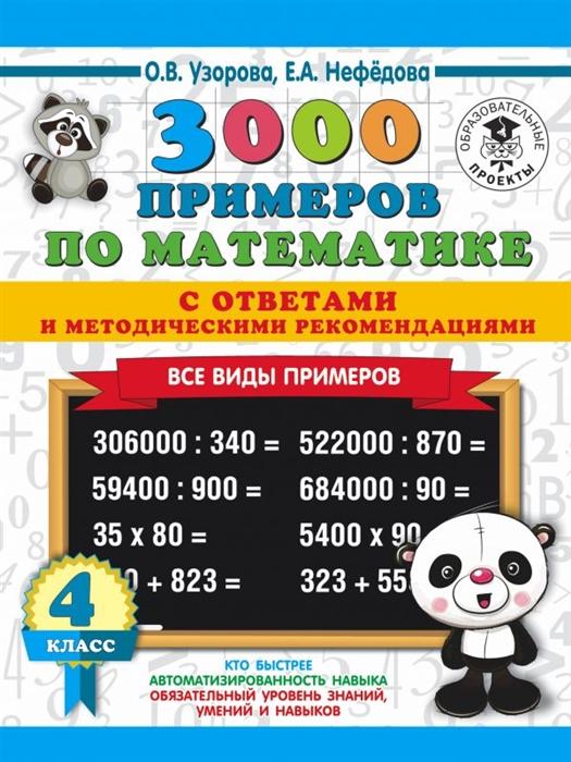Узорова О., Нефедова Е. 3000 примеров по математике 4 класс Все виды с ответами и методическими рекомендациями