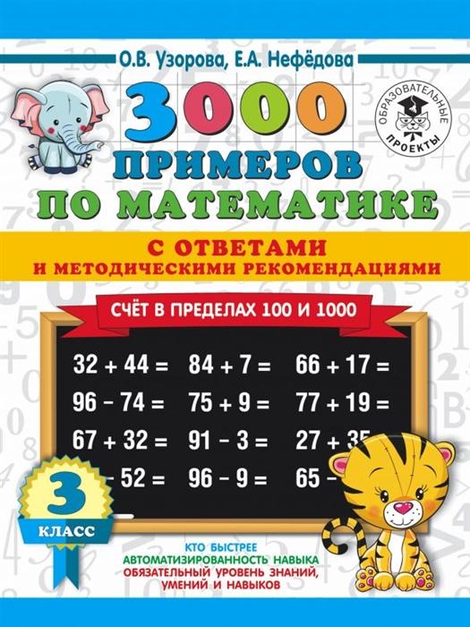 Узорова О., Нефедова Е. 3000 примеров по математике 3 класс Счет в пределах 100 и 1000 С ответами и методическими рекомендациями