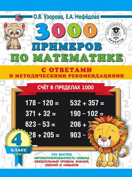 Узорова О., Нефедова Е. 3000 примеров по математике 4 класс Счет в пределах 1000 С ответами и методическими рекомендациями